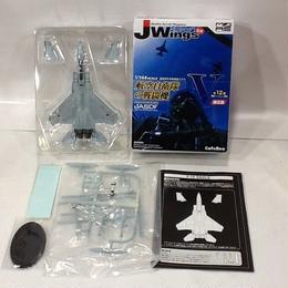 【中古】【2S】 アルジャーノン 1/144 ミリタリーエアクラフト Jwings Vol.5 航空自衛隊の戦闘機 シークレット F-15J 近代化改修機 第303飛行隊 単品  ss1709-184