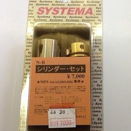 【新品】シリンダーセット MP5-A4,A5,SD5,SD6専用 SYSTEMA ss1808-113