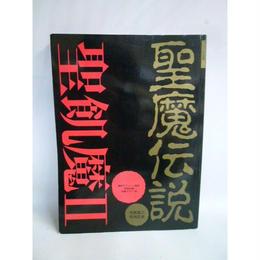【中古】 聖飢魔Ⅱ 聖魔伝説 181-409SK
