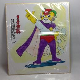 【中古】貝塚ひろし サイン色紙 真贋不明 ss1803-34