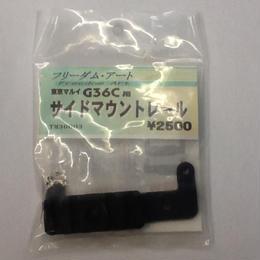 【新品】サイドマウントレール 東京マルイG36C用 フリーダム・アーり TM36003 ss1808-74