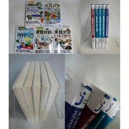 【中古】英語対訳シリーズ 5冊セット 174-275SK