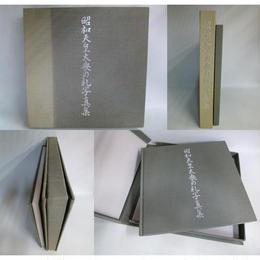 【中古】 昭和天皇大喪の礼 写真集 171-109SK