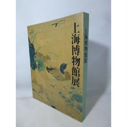 【中古】 [代引不可]    上海博物館展 1811-24SK