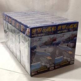 【中古】世界の艦船 Series03 14個オリジナルセット s1710-230