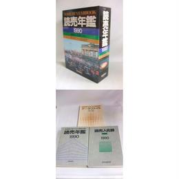 【中古】 読売年鑑 1990   7055SK