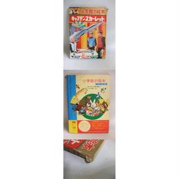 【中古】 [代引不可]    小学館 小学館の絵本 キャプテンスカーレット  1606-228SK