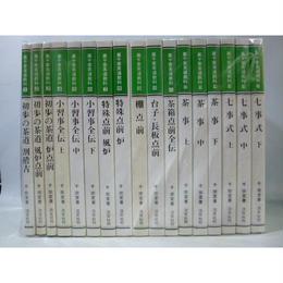 【中古】 裏千家茶道教科 17巻セット 1810-222SK