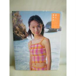 【中古】 [代引不可]   戸田恵梨香 写真集 はじめて君と出会った夏休み。 189-115SK