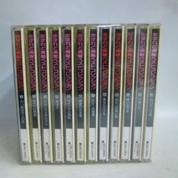 【中古】  恋すれど廃盤 ベストコレクション   CD  全12巻セット    189-180SK