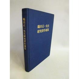 【中古】 [代引不可]     鶴田正一先生研究著作選集 186-410SK