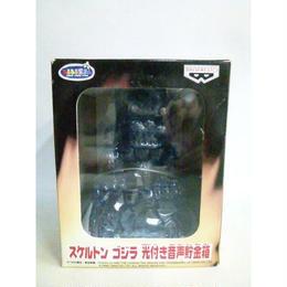 【中古】 スケルトン ゴジラ 音声付き音声貯金箱 2種セット 183-214SK