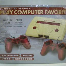 【未使用】 プレイコンピューター フェイバリット2 TYPE B ファミコン FC 互換機 コントローラー 2個付 179-461SK