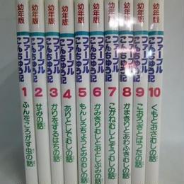 【中古】幼年版 ファーブルこんちゅう記 1~10巻 全巻セット あすなら書房 171-82SK