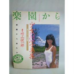 【中古】 週刊プレイボーイ特別編集 少女(M)写真集 楽園から来た少女 1712-384SK