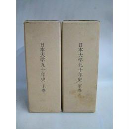 【中古】 日本大学九十年史 上下巻セット 186-227SK