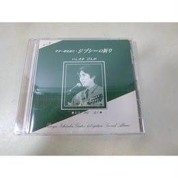 【中古】 [CD]  [代引不可]    ギター弾き語り・ジプシーの祈り  /  いしざかびんが  189-276SK