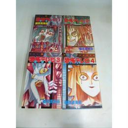 【中古】 恐怖テレビ TVO 全4巻セット 1711-75SK