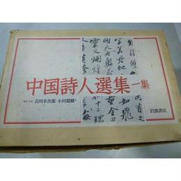 【中古】 中国詩人選集一集  岩波書店 1810-260SK