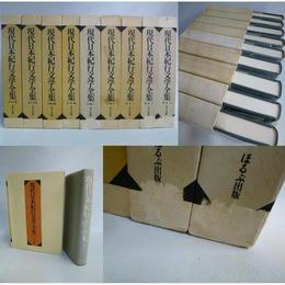 【中古】 現代日本紀行文学全集 9冊 ほるぷ出版 172-250SK