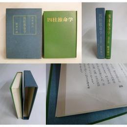 【中古】 四柱推命学 萬年暦 板井祖山 白川書院 1611-203SK