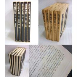 【中古】 書道全集 5冊セット 平凡社 5168SK