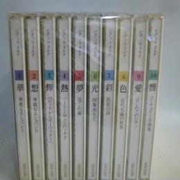 【中古】 [CD] ピアノフォルテ 珠玉の名曲集 10枚セット 4094SK
