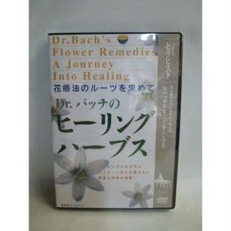 【中古】 [DVD]  Dr.バッチのヒーリングハーブス 1611-64SK