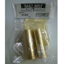 【新品】 CAW モデルガン MAD MAX 真鍮カートリッジ マッドマックス 185-322SK