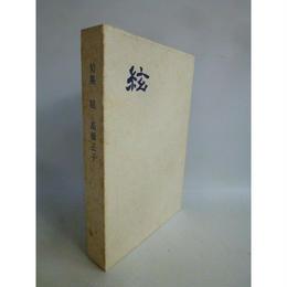 【中古】 [代引不可]   句集 絃 高橋正子 185-185SK