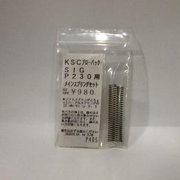 【新品】KM企画 SIG P230用メインスプリングセット ss1809-109