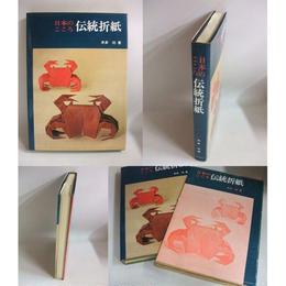 【中古】 日本のこころ 伝統折紙 本多功 日貿出版社 5420SK
