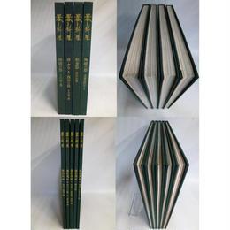 【中古】 器と料理 巻1~巻8 + 別冊 同朋舎出版  174-94SK