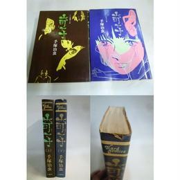 【中古】 奇子 上下巻セット 手塚治虫  大都社  1711-129SK