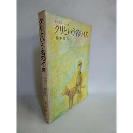 【中古】 [代引不可]   創作少年少女小説 クリという名のイヌ 柚木象吉 実業之日本社 187-320SK