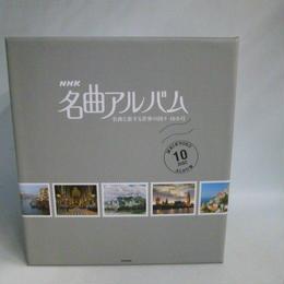 【中古】 [DVD] NHK名曲アルバム 名曲と旅する世界の国々 10か月 172-95SK