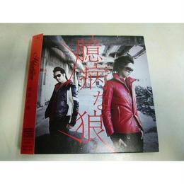 【中古】 [CD]   臆病な狼 /  ヒルクライム  181-203SK