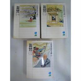 親鸞 1~3巻 吉川英治歴史時代文庫(11~13) 吉川英治 講談社 1711-347SK