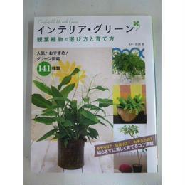 【中古】インテリア・グリーン 観葉植物の選び方と育て方 尾崎章 西東社 179-553SK