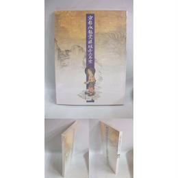 【中古】[代引不可]  京都・永観堂禅林寺の名宝 1996年 5027SK