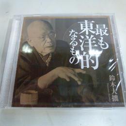 【中古】[代引不可]【ゆうパケット発送】 [CD]   最も東洋的なるもの 鈴木大拙  179-449SK
