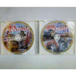 【中古】 建機 グラフィックス Vol.6 & Vol.7 DVDのみ 2枚セット 181-384SK