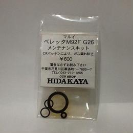 【新品】日高屋 マルイベレッタM92F G26メンテナンスキット ss1809-105