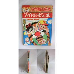 【中古】[代引不可] 小学館の絵本 ステッカー版 ファイトだ!!ピュー太  1610-47SK