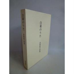 【中古】  [代引不可]    白菊のうた 高橋新平歌集 187-2SK