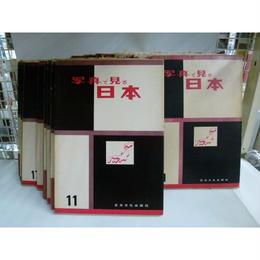 【中古】 写真で見る日本 日本文化出版社 全20巻セット 1611-251SK