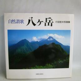 【中古】 [代引不可]   自然賛歌 八ヶ岳 行田哲夫写真集 信濃毎日出版社 181-421SK