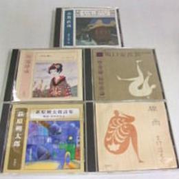 【中古】 THE CD CLUB 朗読CD5枚セット 3968SK