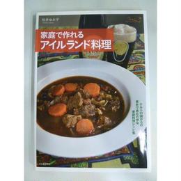 【中古】家庭で作れるアイルランド料理 松井ゆみ子 河出書房新社 1711-16SK