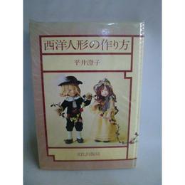 【中古】 西洋人形の作り方 平井澄子 文化出版局 3931SK